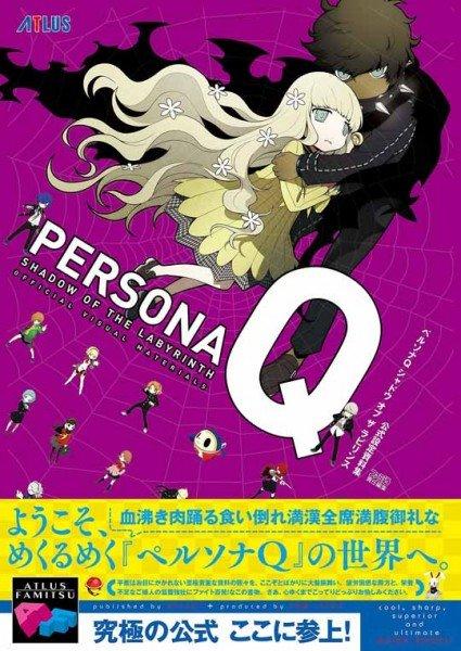 Persona-Q-official-visual-materials-cover