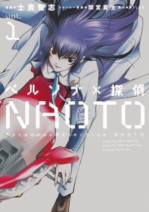 Persona_x_Detective_Naoto_Volume_1