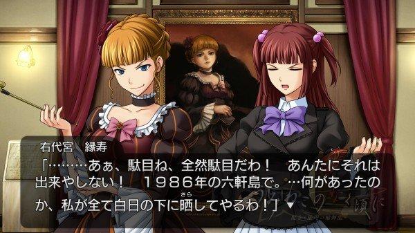Umineko no Naku Koro ni - PS3 2