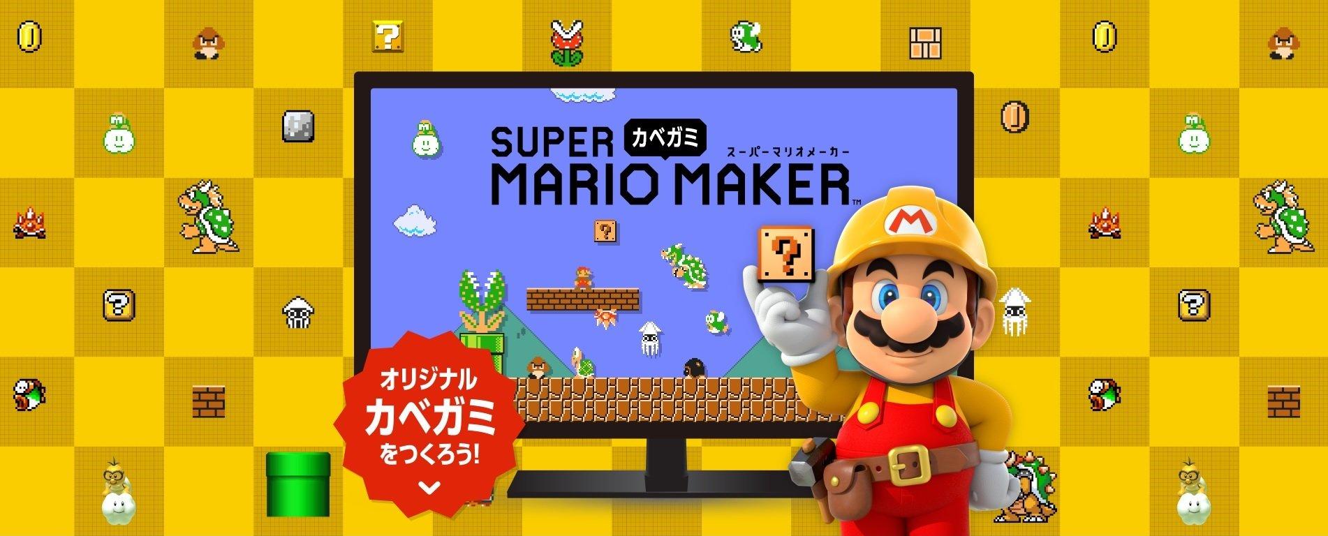 Super Mario Maker: Design Your Own Desktop Wallpaper - Rice Digital ...