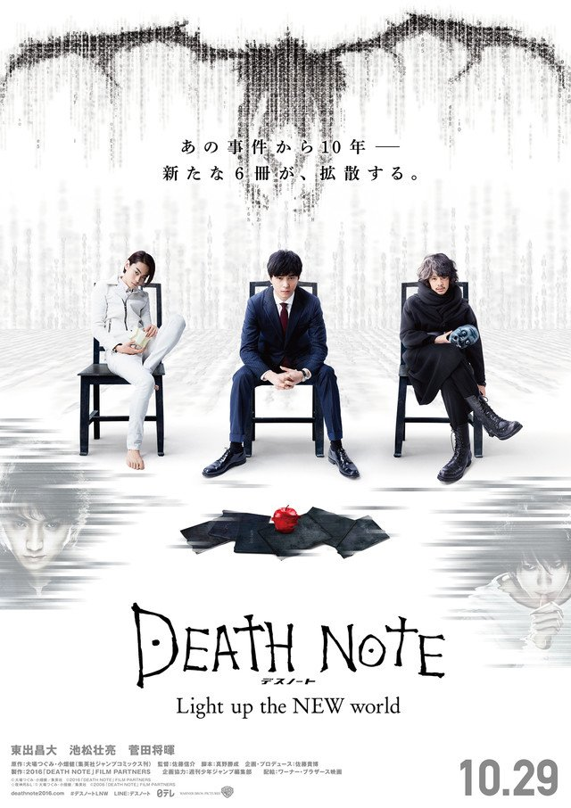 news_xlarge_deathnote_poster