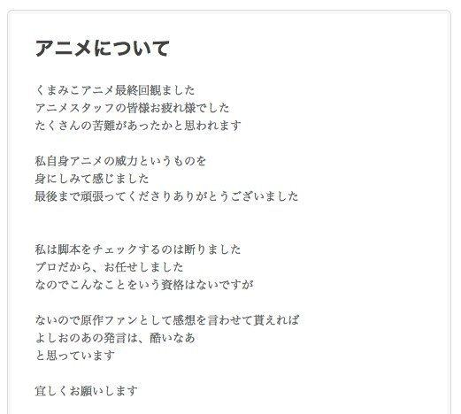 Kuma Miko Ending yoshimoto-response
