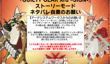 Arc System Works Warns Against Posting Guilty Gear Story Mode Footage Online