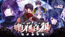 Nightshade Otome Game Coming to Steam