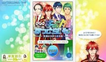Official NHK Otome Game??