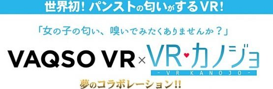 VR Kanojo Smell Support Lets You Smell the Girl 1
