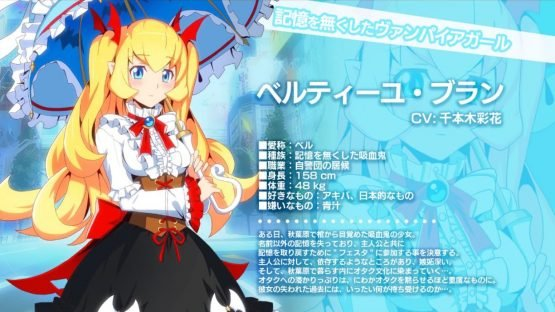 How to Play Akiba's Trip Festa Outside of Japan - It's Free & Fun! 2 Bell