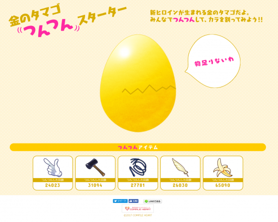 Compile Heart Reveals a Teaser Website with a Mysterious Egg 1
