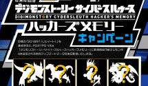Five New Digimon Join Digimon Story: Cyber Sleuth Hacker's Memory