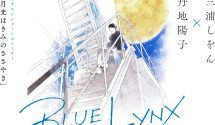 Fuji TV BL Anime Label Blue Lynx Launched