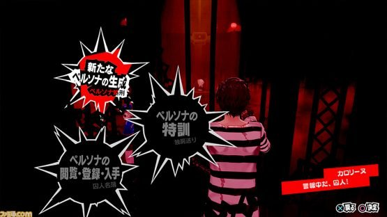 Persona 5 The Royal Trailer, Screenshots and Info Revealed
