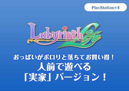 """Omega Labyrinth Life Gets a Censored, """"Safer"""" PS4 Version"""