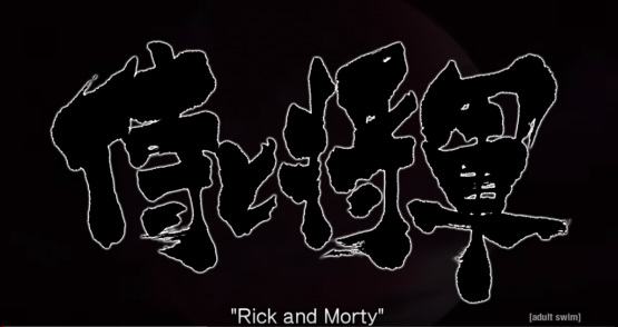 rick and morty anime