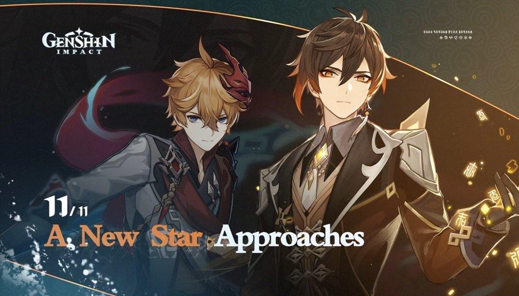 Genshin Impact 1.1 5 star