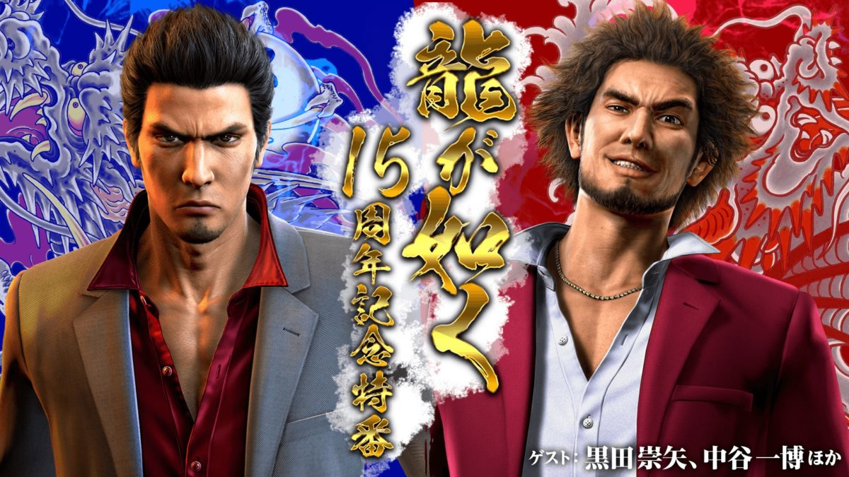 Yakuza 15th anniversary livestream set to reveal future projects