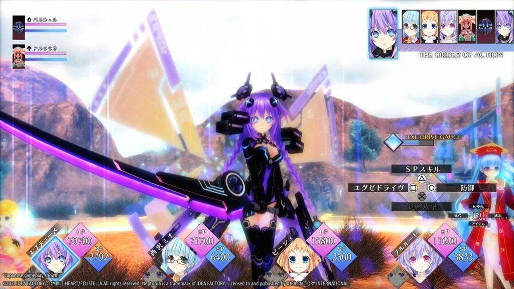 Neptunia Reverse screenshot